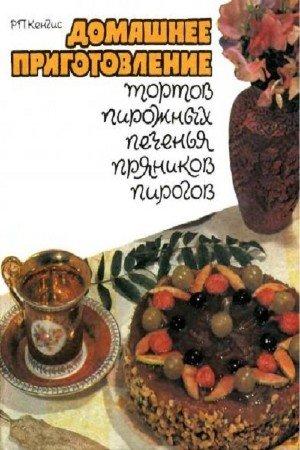 Кенгис Р.П. - Домашнее приготовление тортов, пирожных, печенья, пряников, пирогов