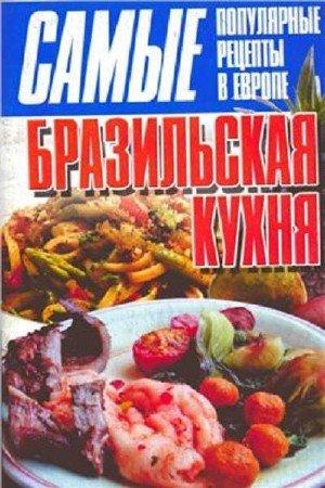 Клыковская Т.З. - Бразильская кухня