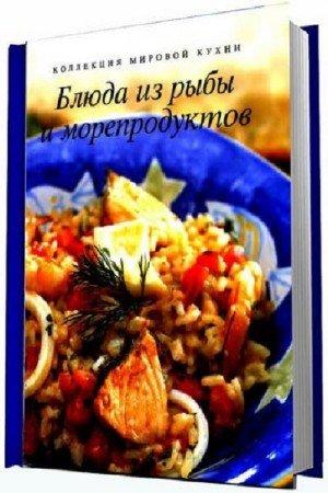 Коллектив авторов - Блюда из рыбы и морепродуктов