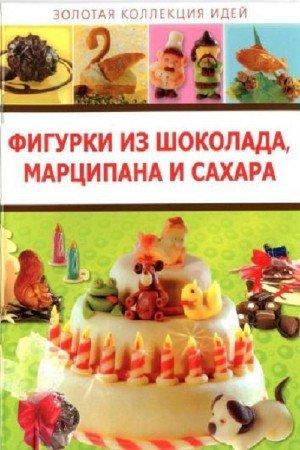 Коллектив авторов - Фигурки из шоколада, марципана и сахара