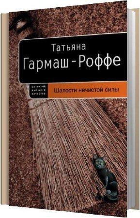 Гармаш-Роффе Татьяна - Шалости нечистой силы (Аудиокнига)