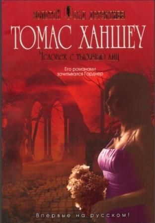 Томас Ханшеу - Собрание сочинений (3 книги) (2013-2014)