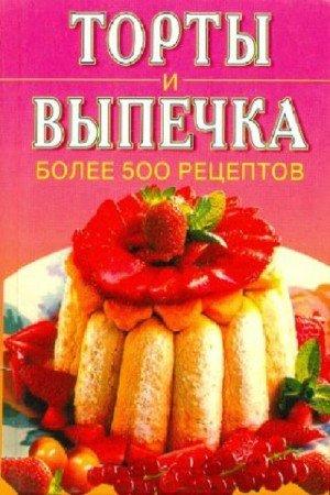 Коллектив авторов - Торты и выпечка. Более 500 рецептов
