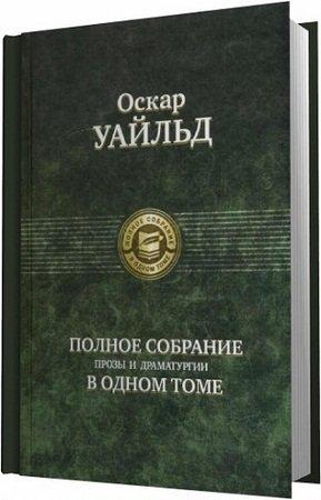 Оскар Уайльд - Полное собрание прозы и драматургии в одном томе (2008) fb2