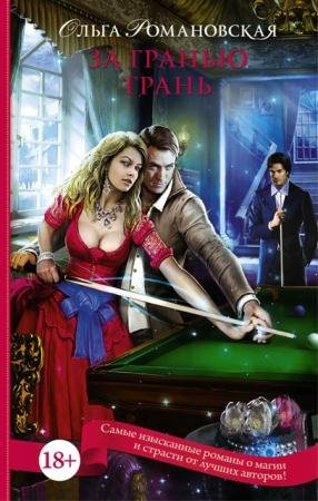 Пятьдесят оттенков магии (11 книг) (2015-2016)