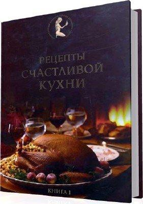 Старченко Е.Т. - Рецепты счастливой кухни