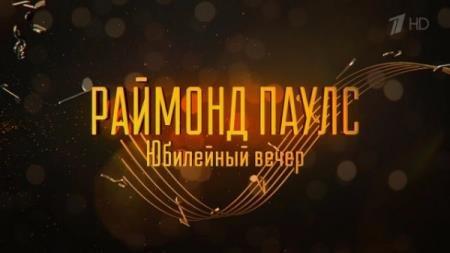 Раймонд Паулс - Юбилейный вечер Раймонда Паулса (2016)