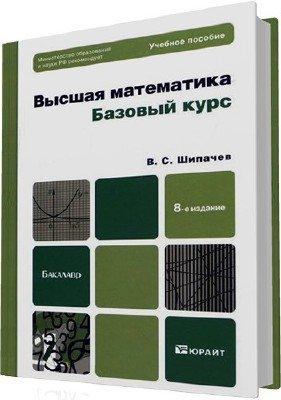 Шипачев В.С. - Высшая математика. Базовый курс (8-е издание)