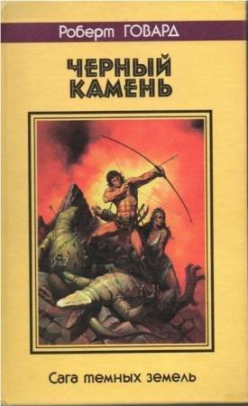 Fantasy (Северо-Запад) (86 книг) (1991-1999)