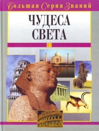 Новичков В.Б., Цирульников А.М., Луков В.А., Берлянт А.М. - «Большая серия знаний» (16 книг) (2004-2006)