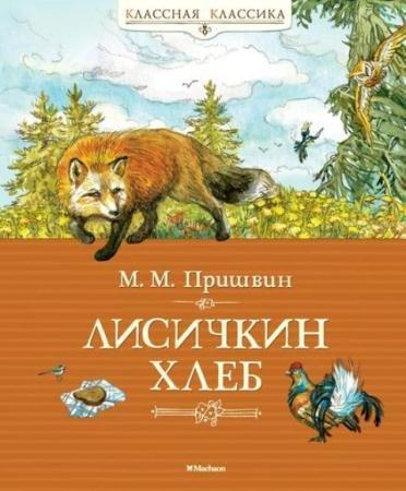 Классная классика (4 книги) (2012-2016)