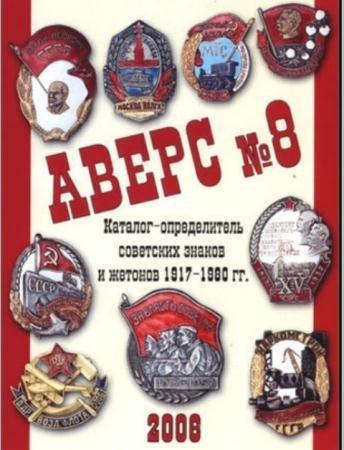 Владимир Кривцов - Аверс №8. Каталог-определитель советских знаков и жетонов 1917-1980 гг. (2008)