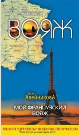 Юлия Алейникова - Собрание сочинений (17 книг) (2011-2016)