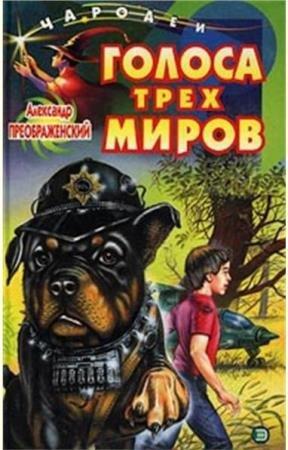 Александр Преображенский - Голоса трех миров (2001)