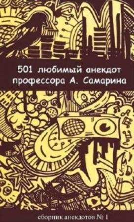 Александр Самарин - 501 любимый анекдот профессора А. Самарина (2013)