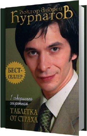 Курпатов Андрей - Одна совершенно секретная таблетка от страха (Аудиокнига)
