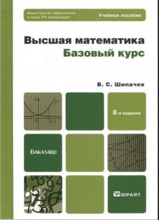 Виктор Шипачев - Высшая математика. Базовый курс: учебное пособие для бакалавров (2012)