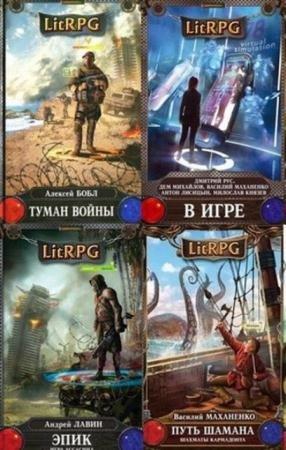 LitRPG (541 книга) (2013-2016)