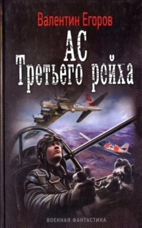 Военная фантастика (100 книг) (2011-2016)
