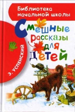 Библиотека начальной школы (14 книг) (2013-2016)