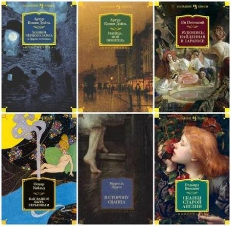 Иностранная литература. Большие книги (28 книг) (2013-2016)