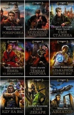 Попаданец (10 книг) (2016)