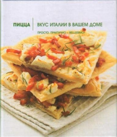 Сильвана Франко - Пицца. Вкус Италии в вашем доме (2005)