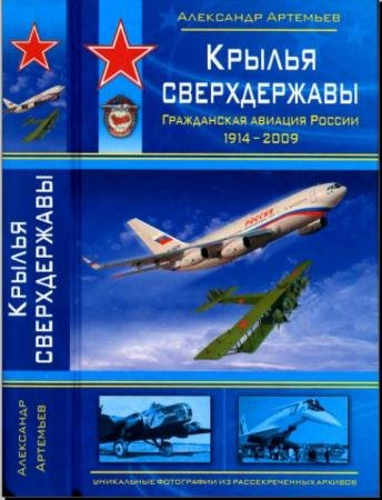 Александр Артемьев - Крылья сверхдержавы (2009)