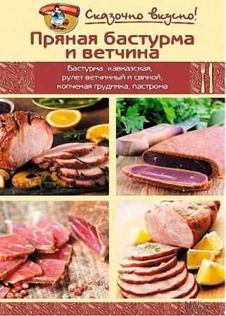 Инна Лукьяненко - Пряная бастурма и ветчина