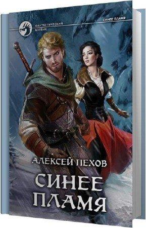 Пехов Алексей - Синее пламя (Аудиокнига) читает Jo, Aira Sever, Dju