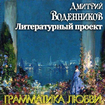 Воденников Дмитрий - Грамматика любви (Аудиокнига)