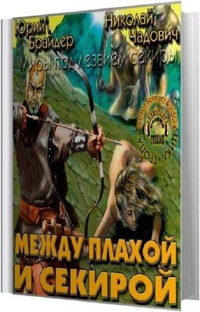 Брайдер Юрий, Чадович Николай - Между плахой и секирой (Аудиокнига)