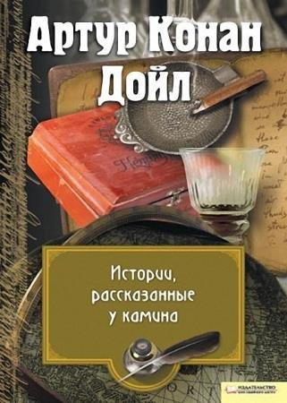 Артур Конан Дойль - Истории, рассказанные у камина (сборник)