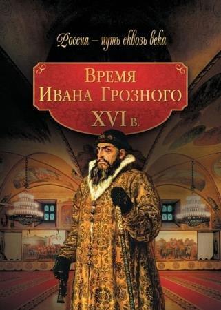 МарияКолыванова - Время Ивана Грозного. XVI век