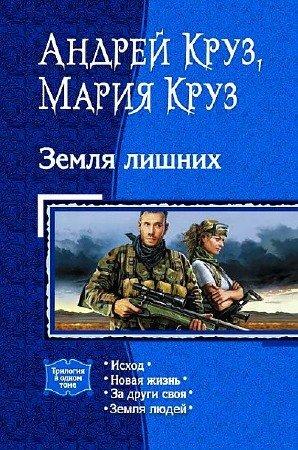Круз Андрей, Круз Мария - Земля лишних. Тетралогия (2015) Fb2