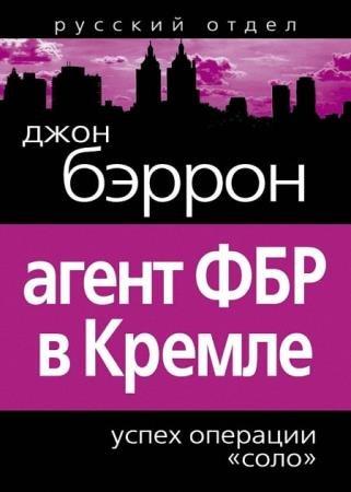 Джон Бэррон - Агент ФБР в Кремле. Успех операции