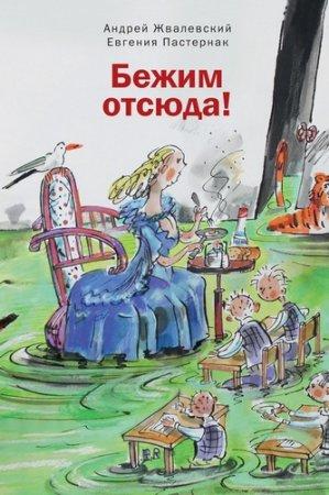 Жвалевский Андрей; Пастернак Евгения  - Бежим отсюда! (Аудиокнига)