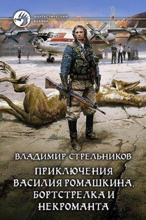 Стрельников Владимир - Приключения Василия Ромашкина, бортстрелка и некроманта (Аудиокнига)