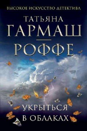 Гармаш-Роффе Татьяна - Укрыться в облаках (Аудиокнига), читает Чубарова Е.