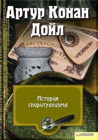 Артур Конан Дойль - История спиритуализма