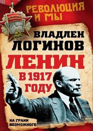 Владлен Логинов - Ленин в 1917 году. На грани возможного