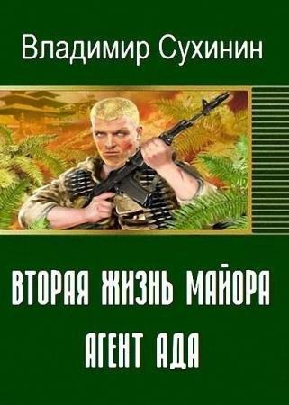 Владимир Сухинин - Вторая жизнь майора. Агент Ада