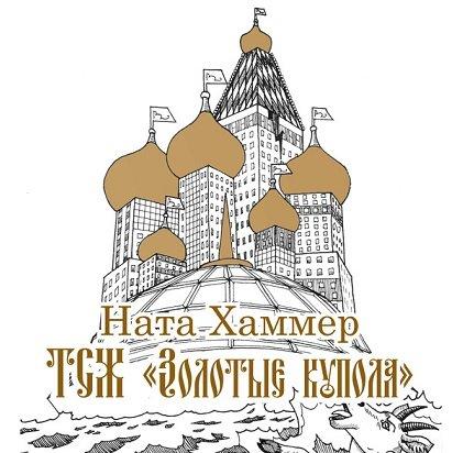 Хаммер Ната - ТСЖ «Золотые купола»: Московский комикс  (Аудиокнига)