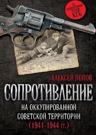 Алексей Попов - Сопротивление на оккупированной советской территории