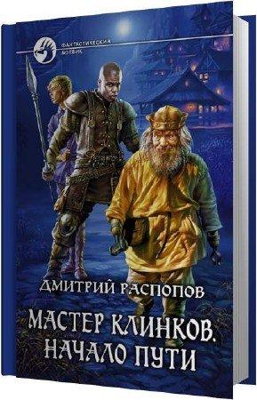 Распопов Дмитрий - Начало пути (Аудиокнига)