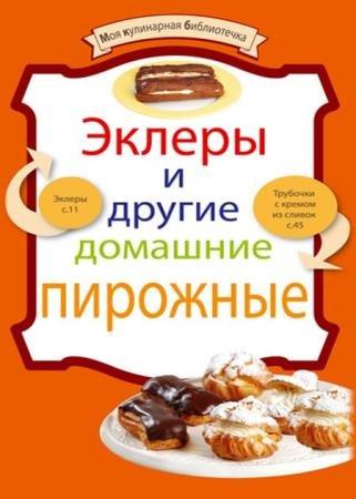 Евгения Левашева - Эклеры и другие домашние пирожные