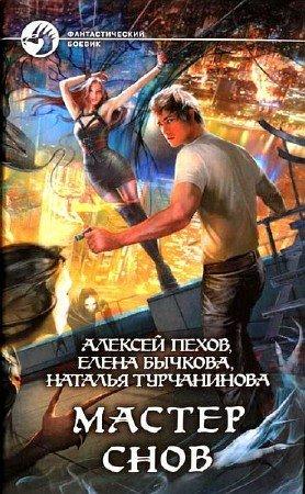 Пехов Алексей - Мастер снов. Диалогия (2015) Fb2