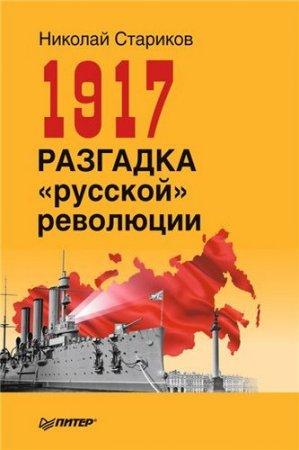 Стариков Николай - 1917. Разгадка «русской» революции (Аудиокнига)