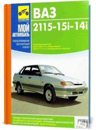 Руководство по эксплуатации, техническому обслуживанию и ремонту ВАЗ-2115, 2115і, 2114і, pdf