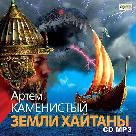 Каменистый Артем - Земли Хайтаны  (Аудиокнига) читает С. Иванов